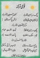 national-anthem-of-pakistan